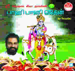 Paahi Paahi Jagan CD by Yesudas