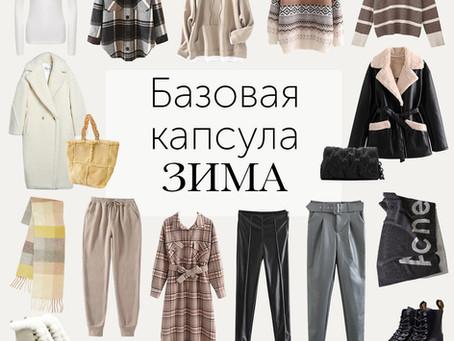 Базовая капсула на ЗИМУ с АЛИЭКСПРЕСС от 27.10.2020