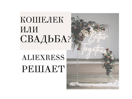 Свадебные штучки с AliExpress
