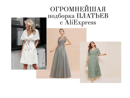СУПЕР БОЛЬШАЯ подборка ПЛАТЬЕВ с AliExpress