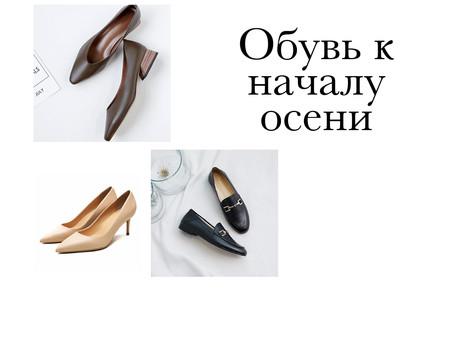 Обувь к осени: туфли, лоферы, балетки