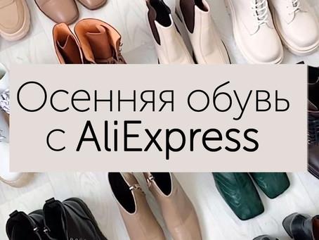 Осенняя обувь с AliExpress от 23.09.2020