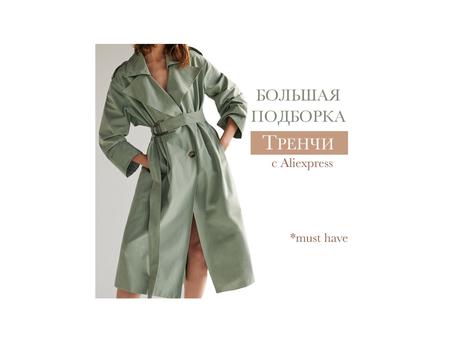БОЛЬШАЯ подборка ТРЕНЧЕЙ с AliExpress