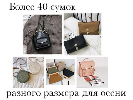 Более 40 стильных сумочек
