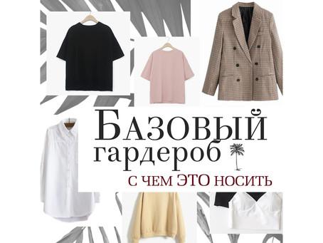 Базовый гардероб с AliExpress