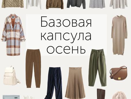 Базовый гардероб: ОСЕНЬ 2020 от 04.08.2020