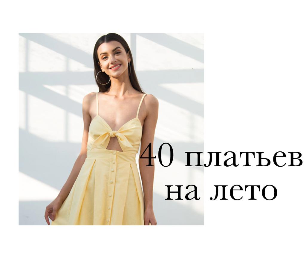 6dbd7f0fdeec8a9 СУПЕР-большая подборка: 40 платьев на лето с AliExpress