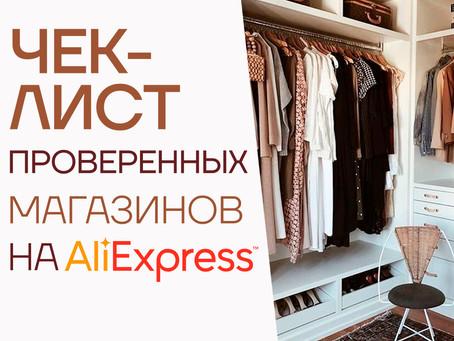 Чек-лист ПРОВЕРЕННЫХ магазинов одежды и обуви с АлиЭкспресс