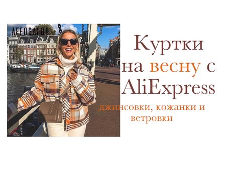 БОЛЬШАЯ подборка КУРТОК на весну с AliExpress