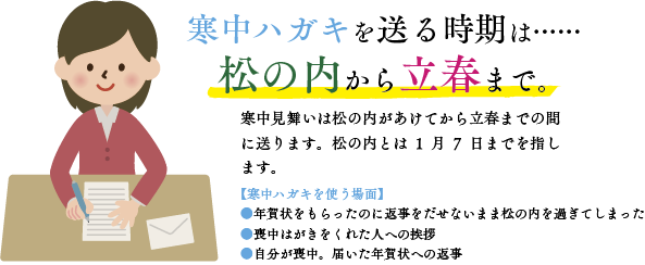 寒中トップ.png
