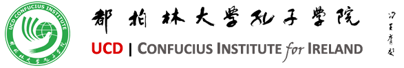 Confucio institute logo.png