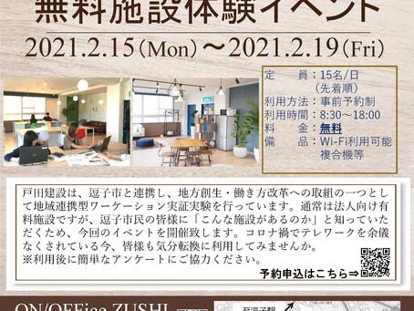 【逗子市民限定】体験イベントを開催します。