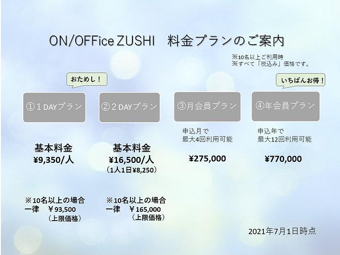 ONOFFice ZUSHI料金パンフ.jpg