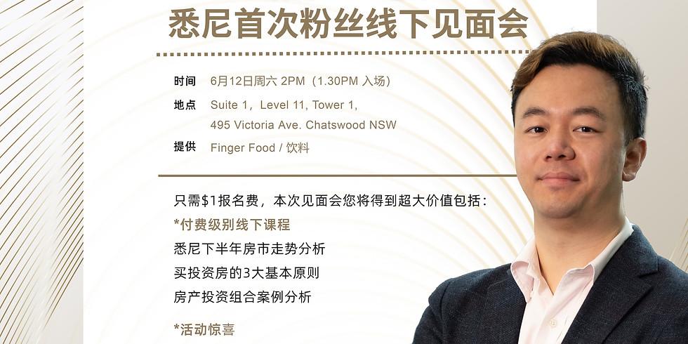 首次悉尼粉丝见面会   @澳洲Alex老师   $1注册参加