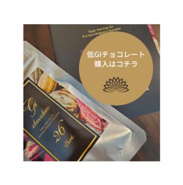 低GIチョコレート 購入はコチラ.png