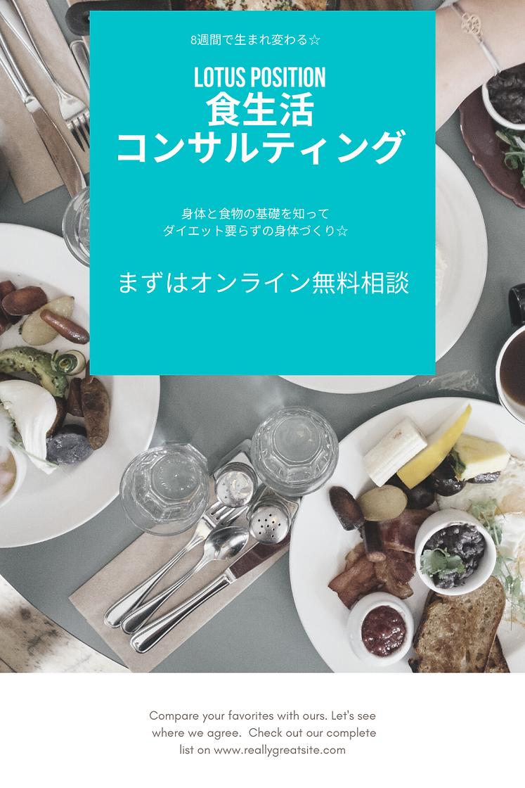 食生活コンサルティング.png