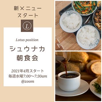 シュウナカ朝食会.png