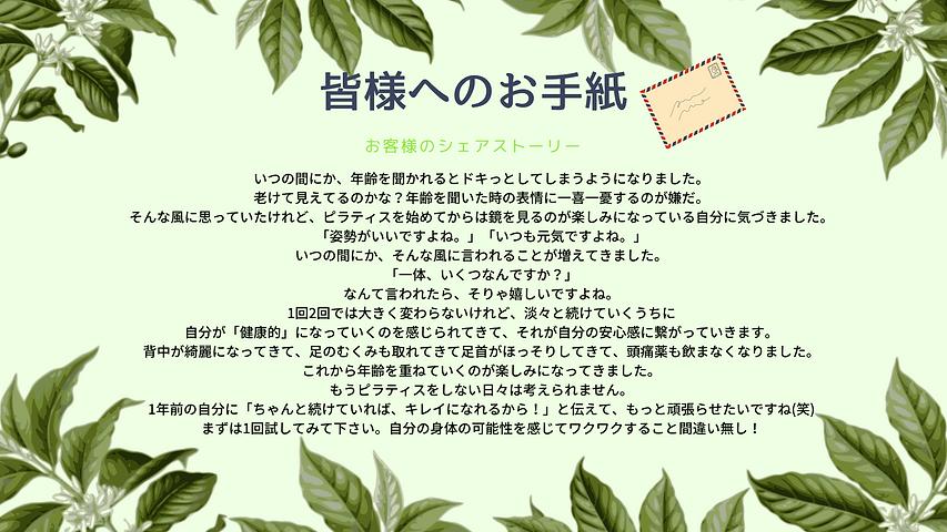 お客様へのお手紙.png