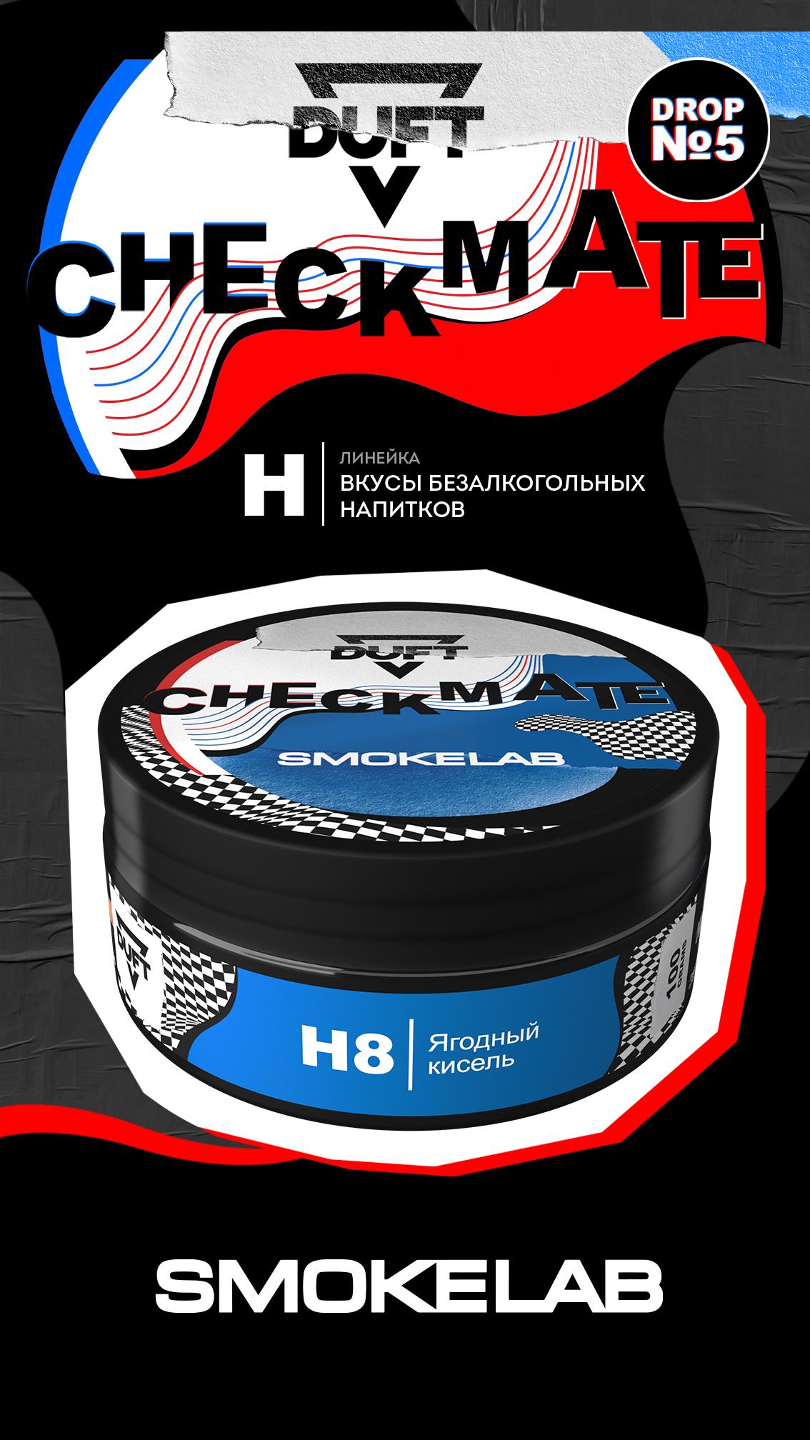 H8 Ягодный кисель