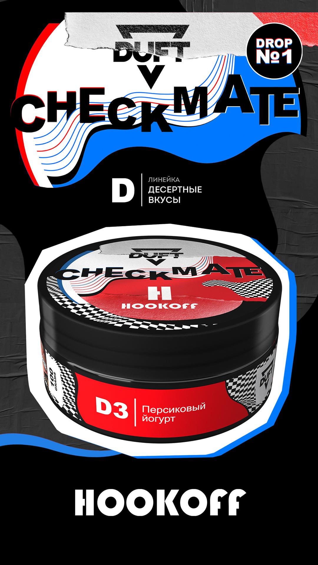 D3_1_дроп