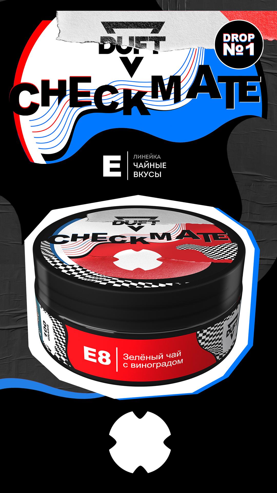 E8_дроп