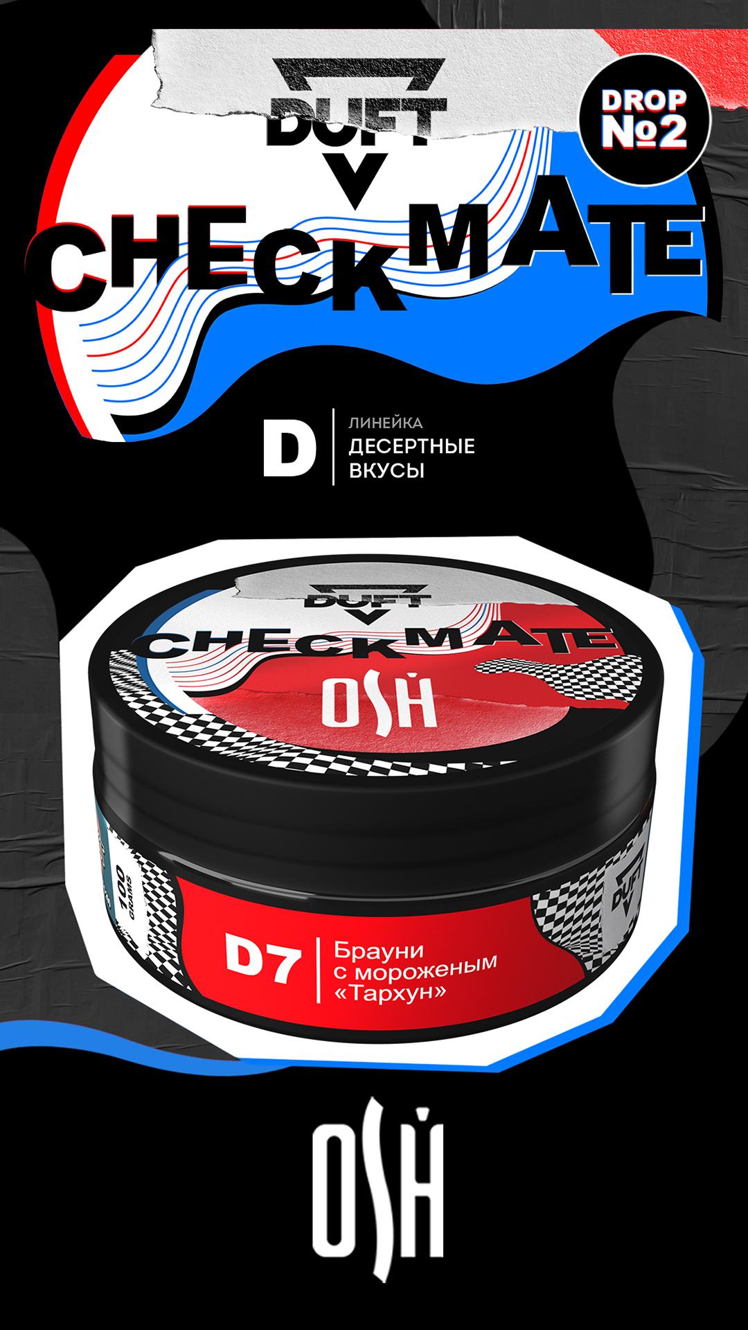 D7_2_дроп