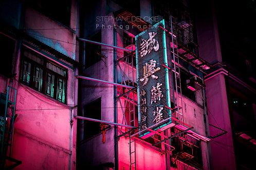 Enseigne Hong Kong