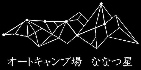 ななつぼしキャンプ場haikei.png