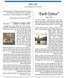 a riview on Earth colour album in the Golan hights magazine