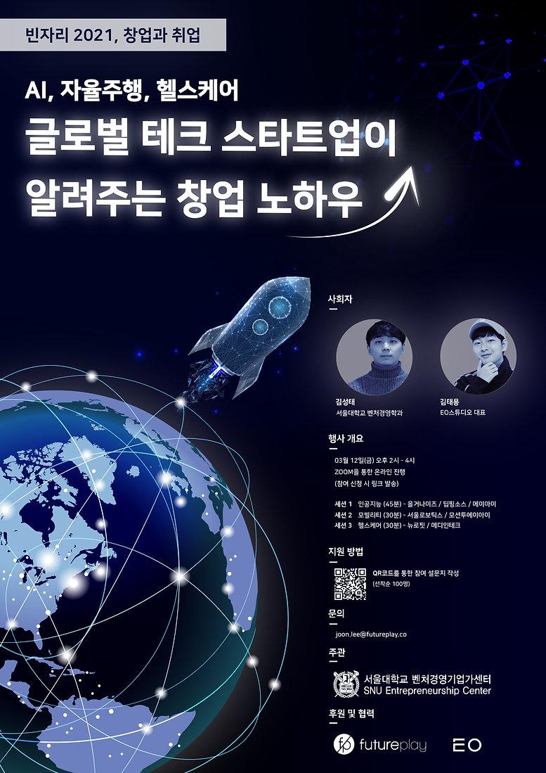 210302_서울대학교 벤처경영 포스터.jpg