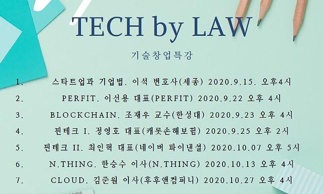 Tech by Law 프로그램.jpg
