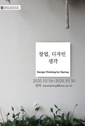 창업, 디자인, 생각.jpg