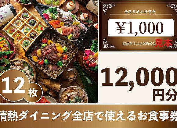 12,000円分チケット