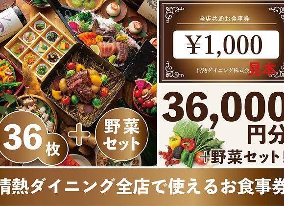 36,000円チケット+野菜セット