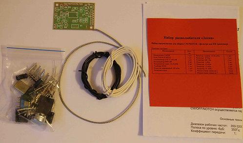 Набор для сборки CW-NOTCH-фильтра КВ трансивера