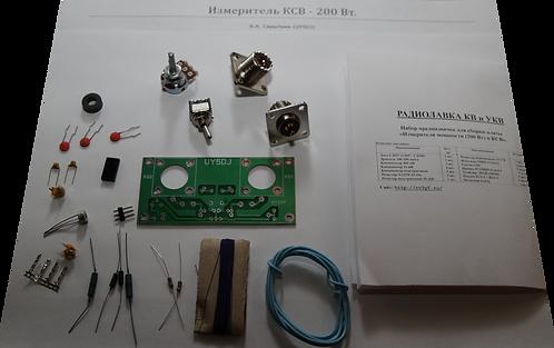 Набор для сборки КСВ-200Вт для диапазона 1-30МГц»