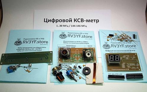 Цифровой КСВ метр. Полный набор для сборки 3-в-1 (1..30 Мгц/144-146 МГц)