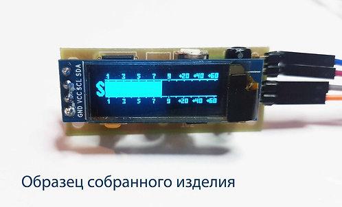 Миниатюрный Цифровой S-метр.