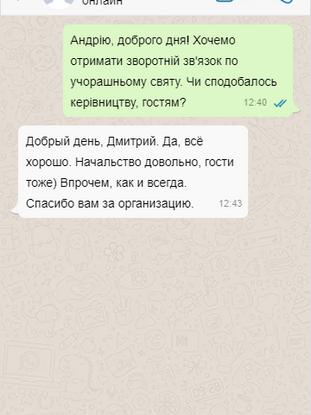 відгук клієнта.png
