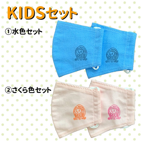 【kids用】アマスク2枚セット(税込)