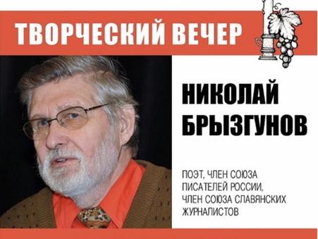 Творческий вечер Николая Брызгунова