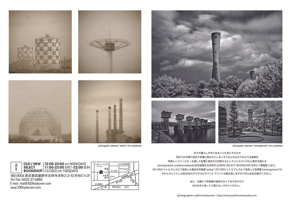 yukihiromatsuoka photo exhibition 4.jpg