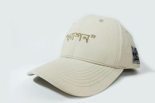 FASHION ফ্যাশন BEIGE CAP