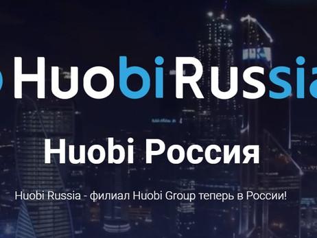 Huobi Russia Now Accepts Fiat Gateway In Russian Rubles