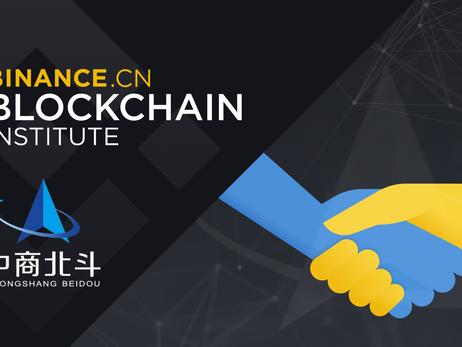 Binance China Blockchain Institute Partners With Zhongshang Beidou To Develop Digital Infrastructure