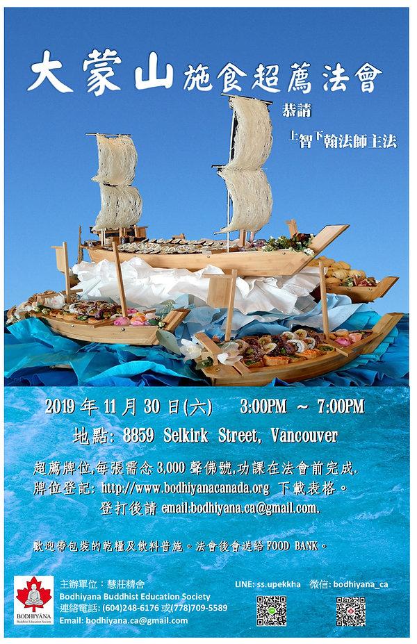 20191130 大蒙山Poster2.jpg