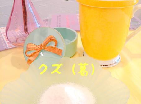 今日のハーブティー🌿クズ(葛/風邪かな?と思ったら早めに飲もう!)