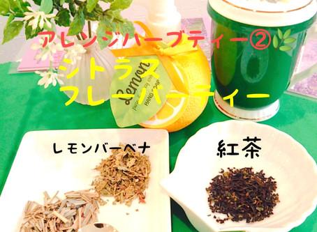 今日のハーブティー🌿アレンジ編②シトラスフレーバーティー(紅茶)