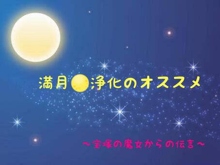 宝塚の魔女からの伝言✨満月🌕浄化のオススメ️