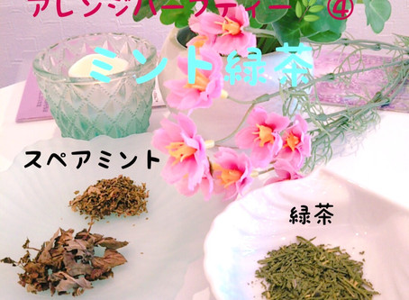 今日のアレンジハーブティー🌿④ミント緑茶(お口もスッキリの清涼感!)